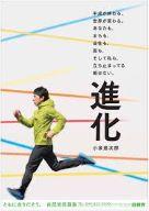 小泉進次郎 ポスター1