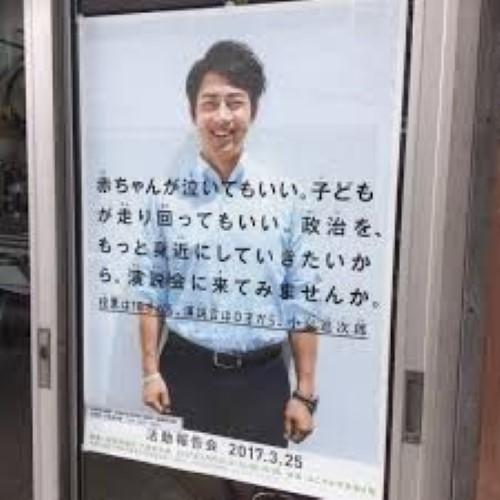 小泉進次郎 ポスター11