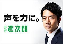 「小泉進次郎 ポスター」の検索結果 - Yahoo!検索(画像)