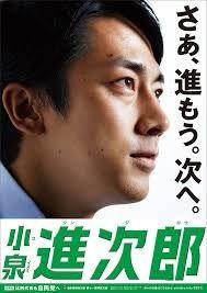 「小泉進次郎 ポスター」の検索結果 - Yahoo!検索(画像) (2)