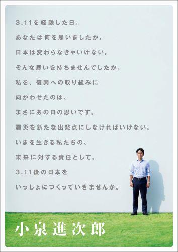 KOIZUMI4_o.jpg