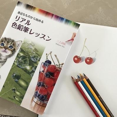 200307色鉛筆画本