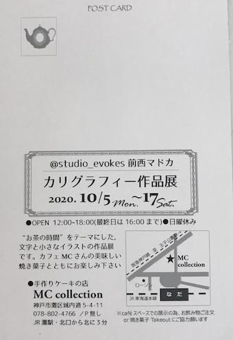201002Mさん作品展ハガキ裏