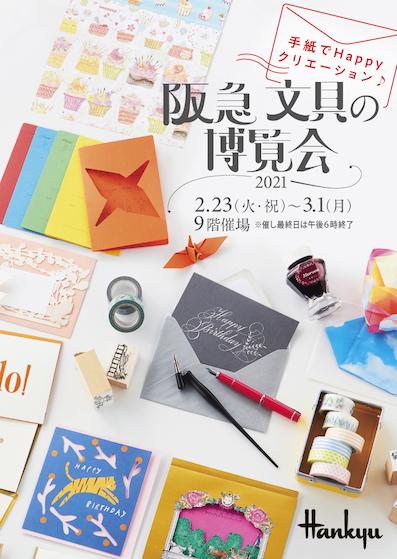 210207阪急 文具の博覧会チラシ