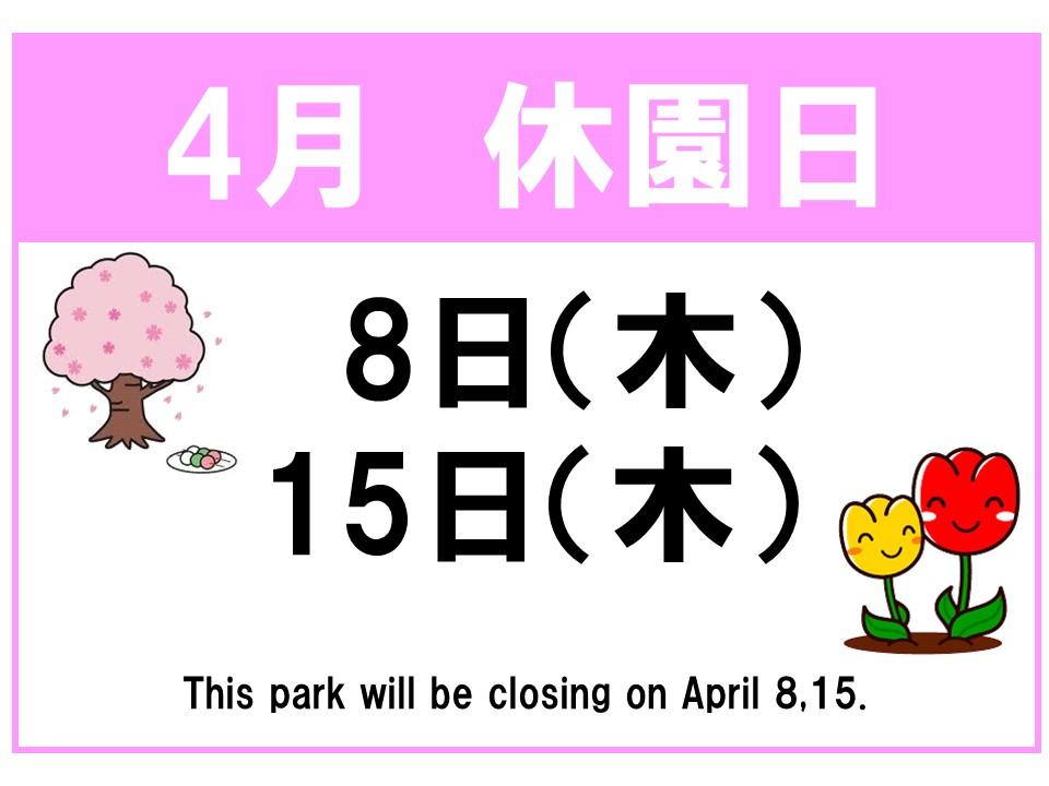 4月(横)