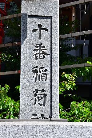 s-十番稲荷DSC_2020_01