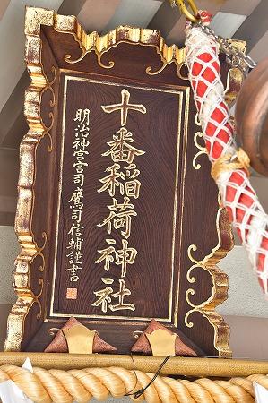 s-十番稲荷DSC_2026