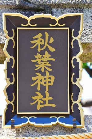 s-秋葉神社DSC_2073_01