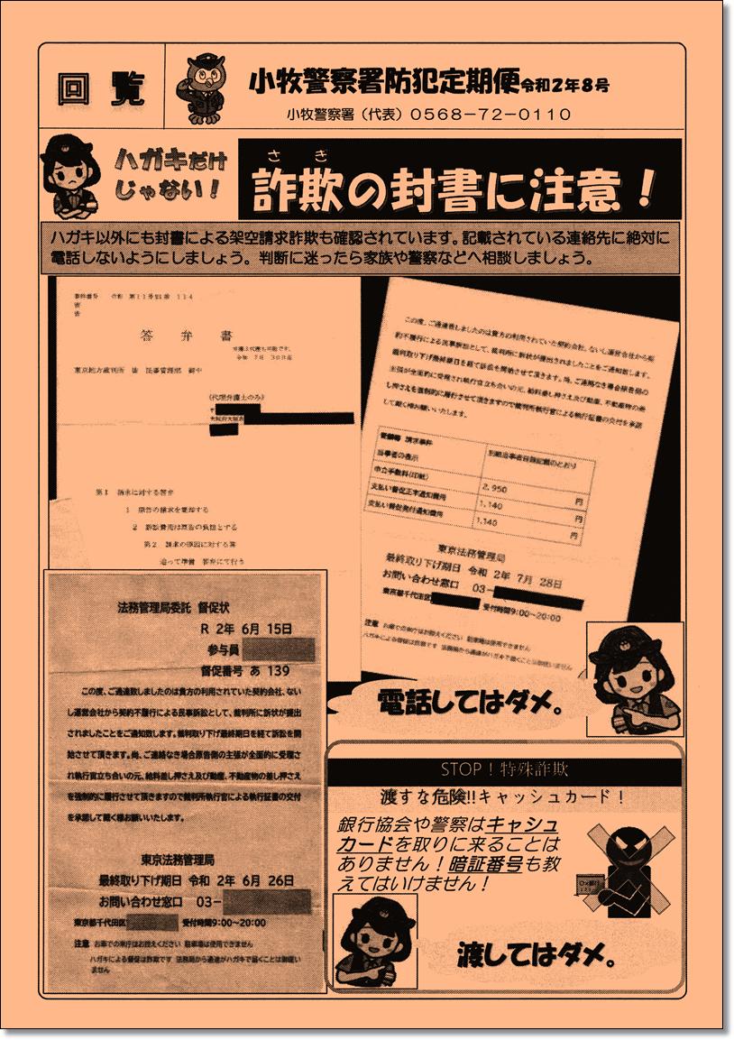 200828 防犯定期便8月号1-814