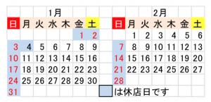 2021年01-02カレンダー