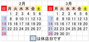 2021年02-03カレンダー