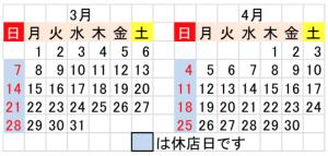 20210304カレンダー
