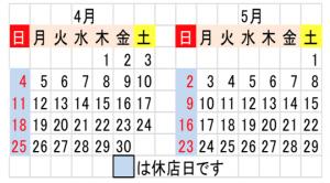 20210405カレンダー