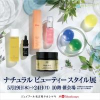 2104-naturalbeauty-banner-1080x1080_0408.jpg