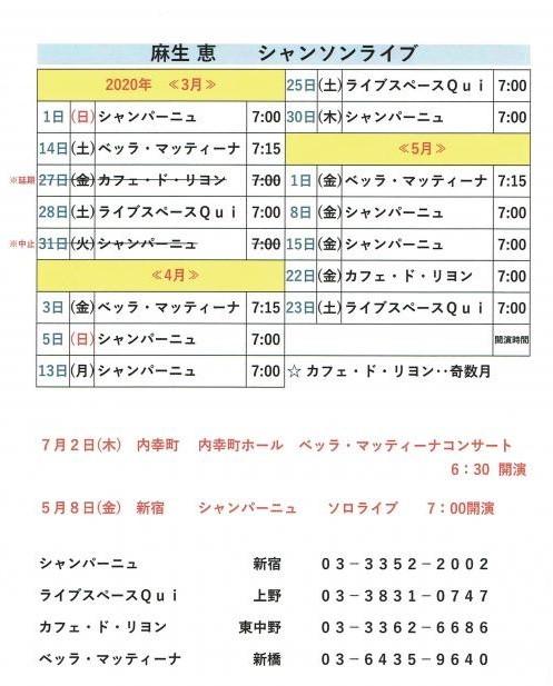 麻生さんスケジュール202003