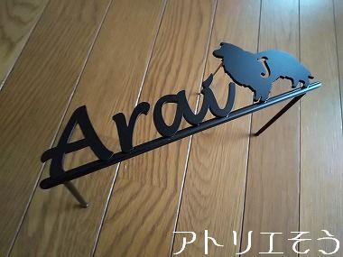 シェルティ表札 錆に強いロートアイアン風ステンレス製表札