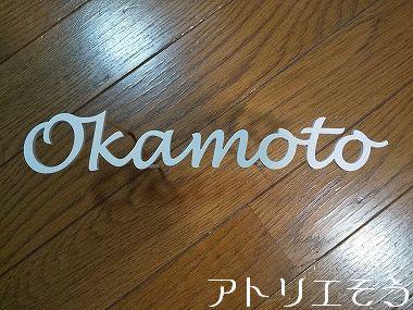 Okamoto様邸表札 。ステンレス製表札