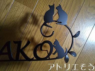 猫4匹表札 。錆に強いステンレス製表札