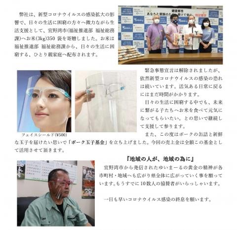 アトムホーム御礼フェイスシールド_v3_blog用