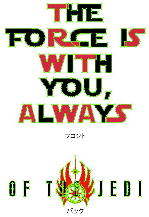 フォースはいつも君と共にある