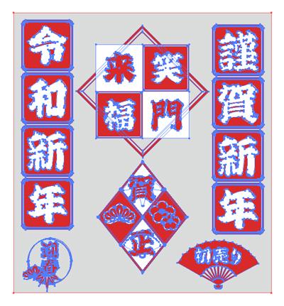 年賀 ひげ文字