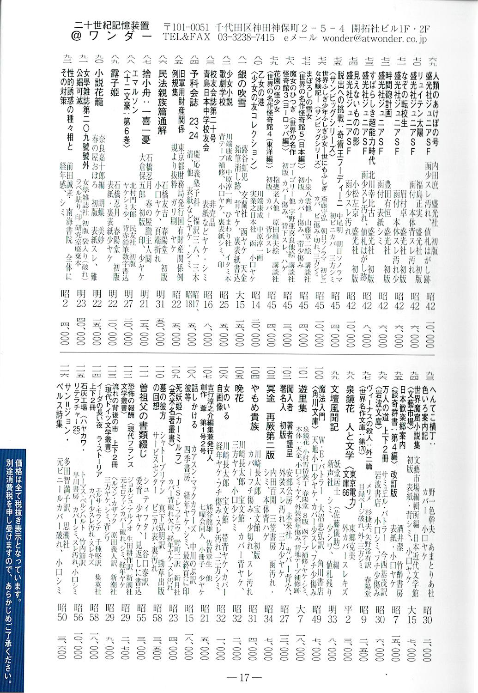 sanseido202007-006.jpg