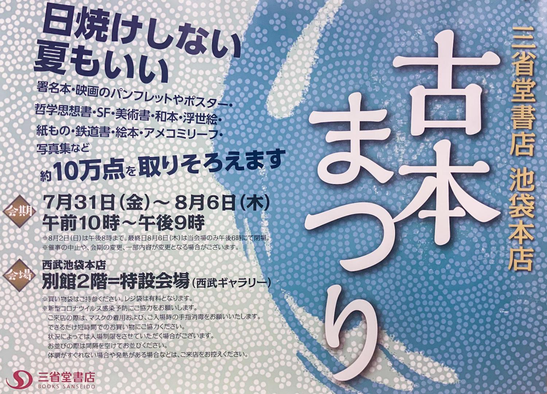 sanseidou202007-1.jpg