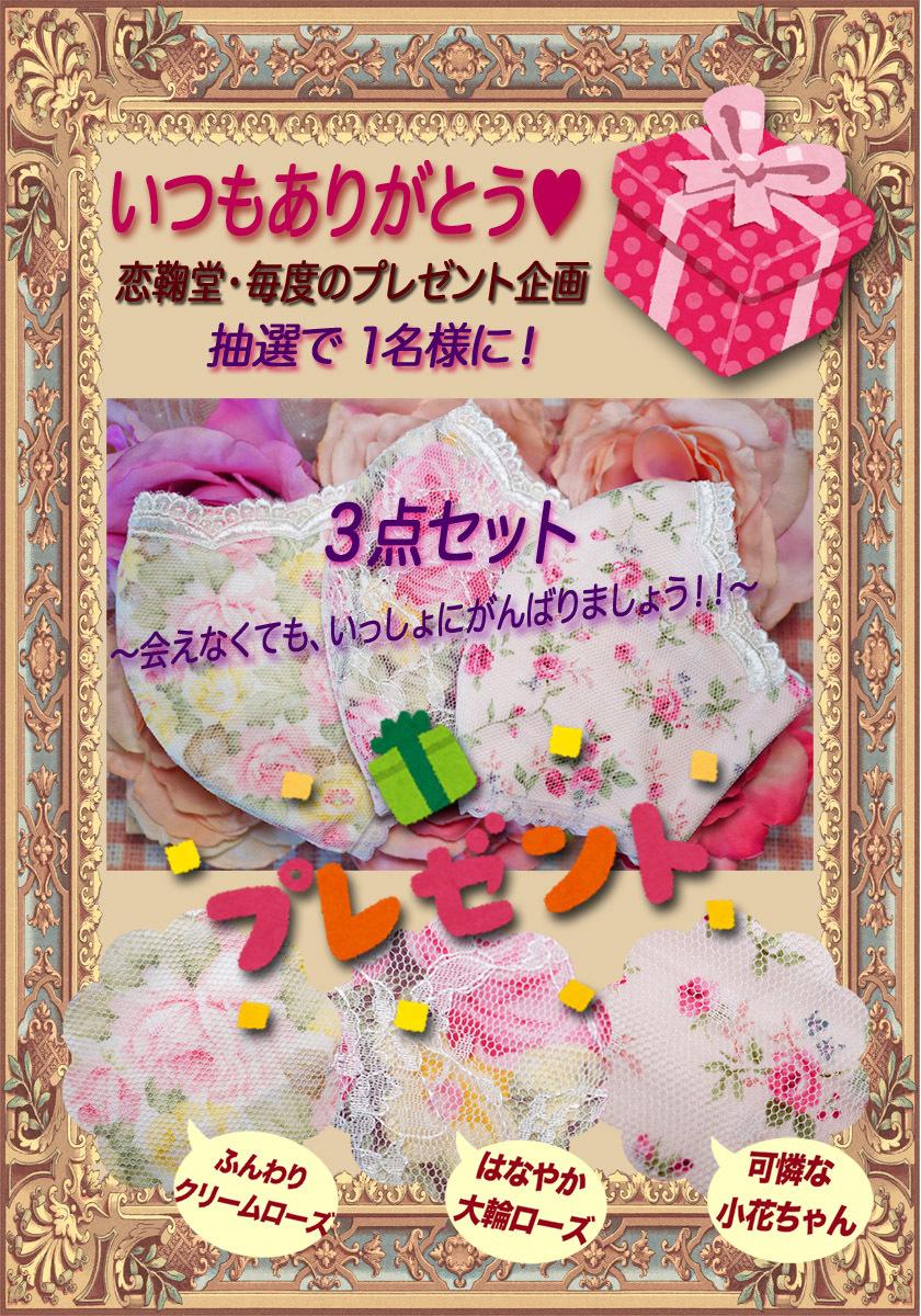 4月9日用プレゼントマスク企画