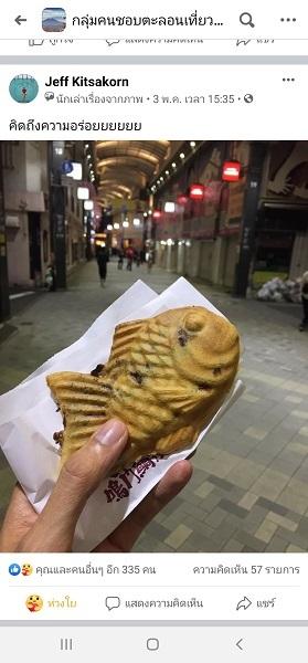 She miss Taiyaki in Japan