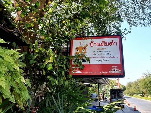 Baan Som Tum name at front2