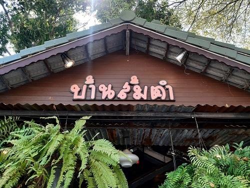 Baan Som Tum name at front1