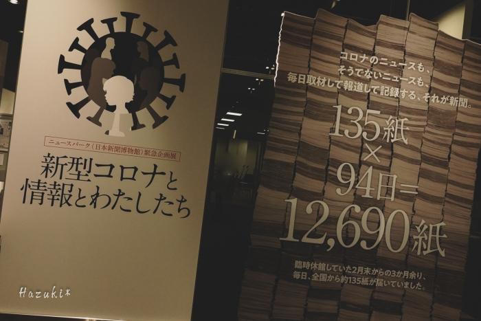 20200820-新聞博物館DSC01544