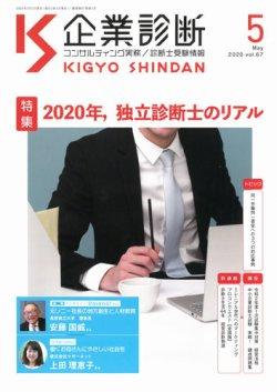 企業診断20205月号_p