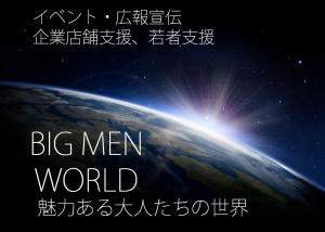 bigmenworldハセッチ