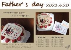 父の日2021②