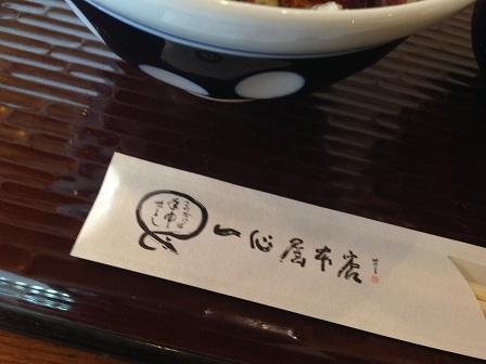 一心屋 (2)