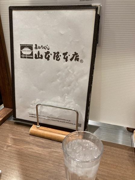 yamamotoya (1)