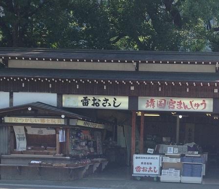 YASUKUNI (91)