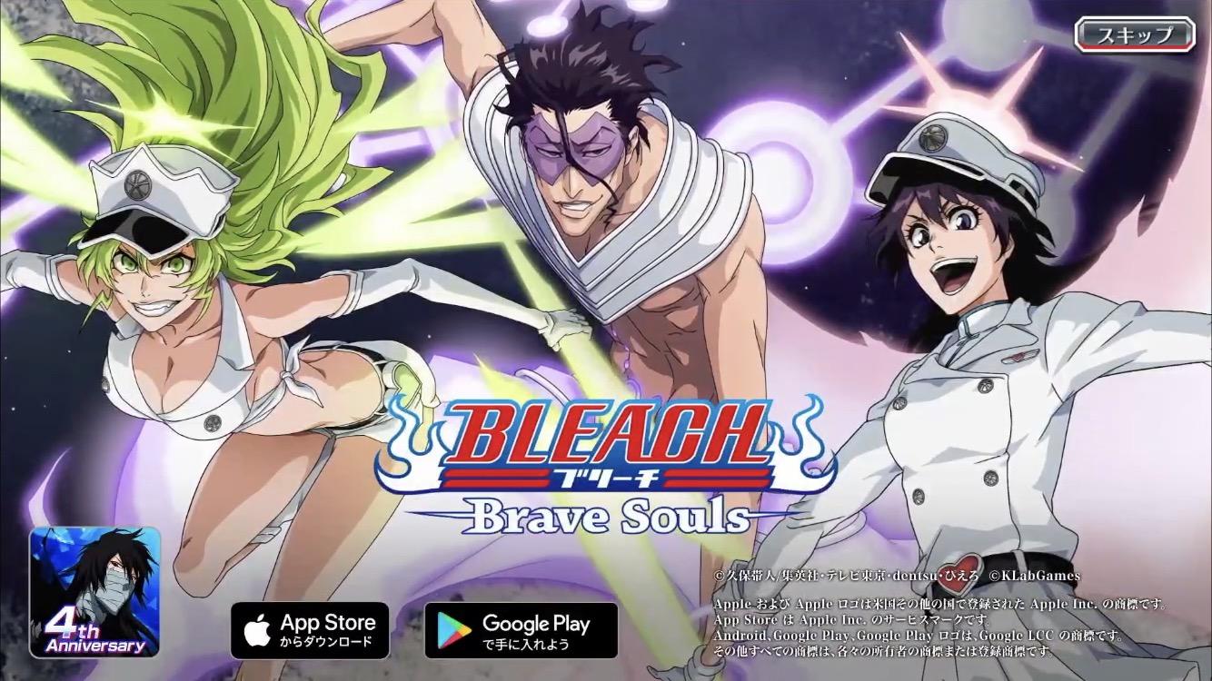 ブレソル キャンディ ス BLEACH Brave Souls:ブレソルガチャ