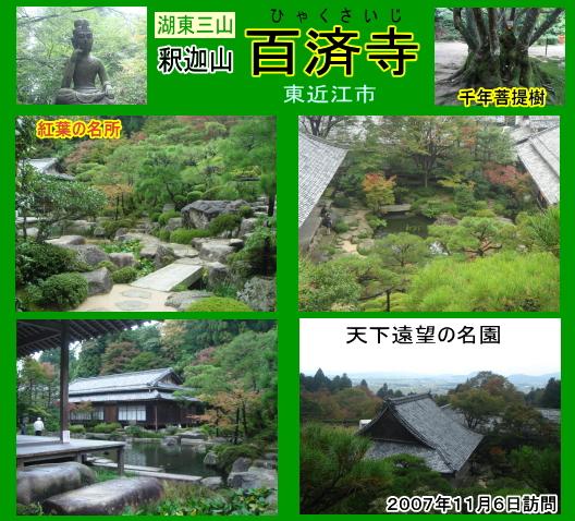 25東近江・百済寺0