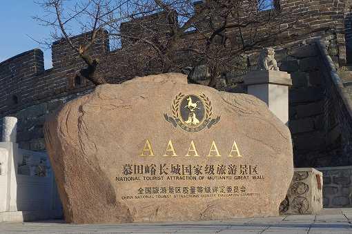 AAAAAクラスの観光地