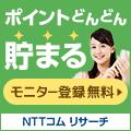 NTTコム リサーチモニターに登録!