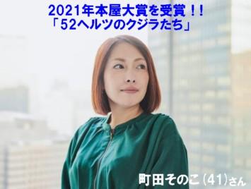 0-町田そのこ1
