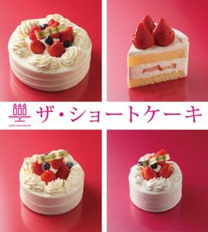 0-ショートケーキ1