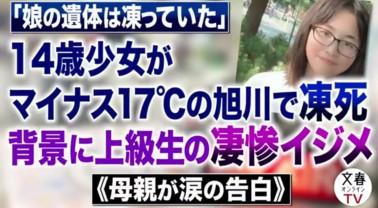 0-旭川いじめ1