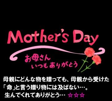 0-母の日1