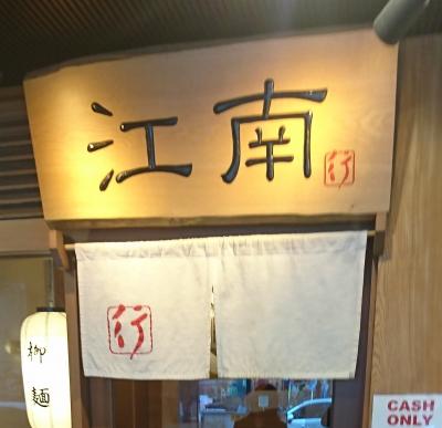 江南名駅006