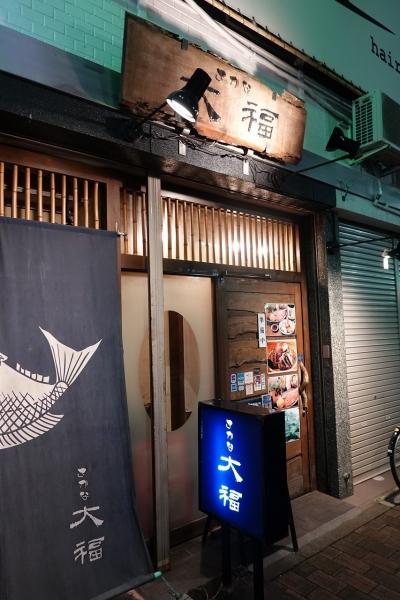 さかな大福(2) 006