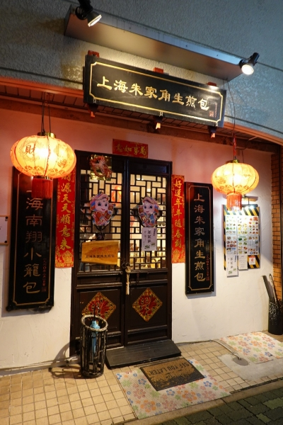 上海朱家角生煎包 栄001