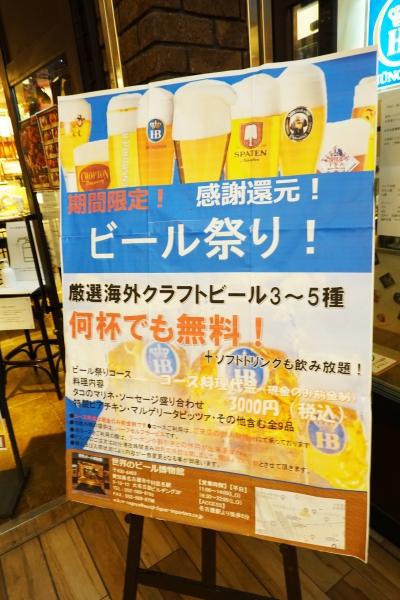世界のビール博物館 大名古屋ビルヂング店 015